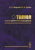 Толуол и его нитропроизводные
