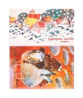 """Магнит на холодильник """"Снеговые облака"""" (арт. 11.21)"""