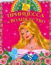Принцесса и волшебство