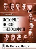 История новой философии. От Канта до Вундта