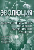 Эволюция. Дискуссионные аспекты глобальных эволюционных процессов. Альманах, 2011