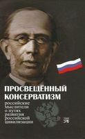 Просвещенный консерватизм. Российские мыслители о путях развития Российской цивилизации