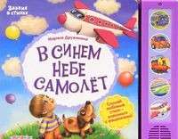 В синем небе самолет. Книжка-игрушка