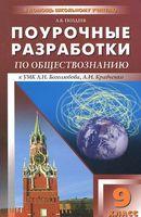 Обществознание. 9 класс. Поурочные разработки к УМК Л.Н. Боголюбова, А.И. Кравченко