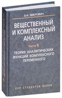 Вещественный и комплексный анализ. В 6 частях. Часть 6. Теория аналитических функций комплексного переменного