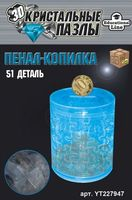 "Пазл ""3D Crystal Puzzle. Пенал-копилка"" (51 элемент)"