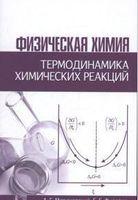 Физическая химия. Термодинамика химических реакций