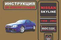 Nissan Skyline 1998-2002. Руководство по эксплуатации