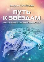 Путь к звёздам. Малая энциклопедия космонавтики