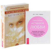 Косметическая акупунктура. Обретение истинной любви (комплект из 2-х книг + 40 карт)