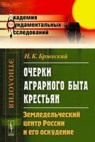 Очерки аграрного быта крестьян. Земледельческий центр России и его оскудение
