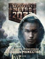 Метро 2033. Площадь Мужества