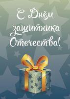 """Открытка """"С Днём защитника Отечества!"""""""