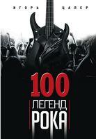 100 легенд рока