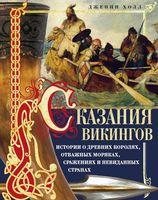 Сказания викингов. Истории о древних королях, отважных моряках, сражениях и невиданных странах