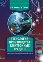 Технология производства электронных средств