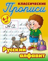 Русский алфавит. 6-7 лет