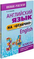 """Английский язык на """"отлично"""". 3-4 классы"""