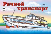 Речной транспорт