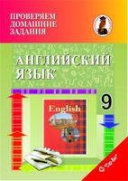 Проверяем домашние задания. Английский язык 9 класс