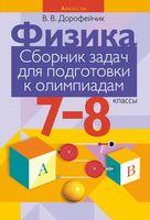 Физика. 7-8 классы. Сборник задач для подготовки к олимпиадам