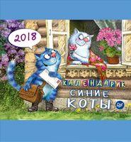 Календарик. Синие коты 2018