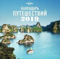 """Календарь настенный """"Календарь путешествий"""" (2019)"""