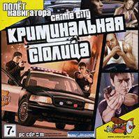 Crime City: Криминальная столица