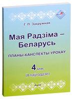 Мая Радзіма - Беларусь. Планы-канспекты ўрокаў. 4 клас. I паўгоддзе