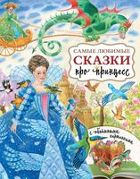Самые любимые сказки про принцесс