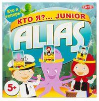 Кто я? Junior Alias