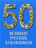 50 великих русских художников