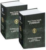 Эрнст Теодор Амадей Гофман. Полное собрание сочинений (в двух томах)