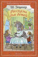 М. Зощенко. Рассказы для детей
