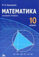 Математика. 10 класс. Базовый уровень