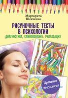 Рисуночные тесты в психологии. Диагностика, самопознание, релаксация