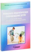 Психолого-педагогическое сопровождение детей с расстройствами эмоционально-волевой сферы