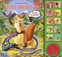 Рикки-Тикки-Тави. Книжка-игрушка
