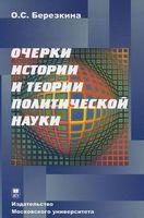 Очерки истории и политической науки