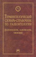 Терминологический словарь-справочник по палеонтологии (палеоихнология, палеоэкология, тафономия)