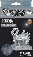 """Пазл """"3D Crystal Puzzle. Лебедь светящийся"""" (44 элемента)"""