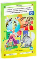 Развитие фонематических процессов и навыков звукового анализа и синтеза у старших дошкольников. Рабочая тетрадь