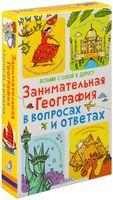 Занимательная география в вопросах и ответах (набор из 50 карточек)