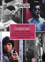 Гонконг: город, где живет кино. Секреты успеха кинематографической столицы Азии