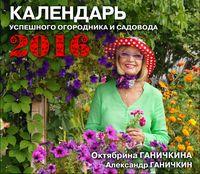 Календарь успешного огородника и садовода
