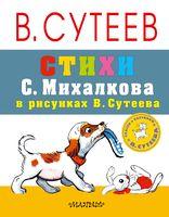 Стихи С. Михалкова в рисунках В. Сутеева