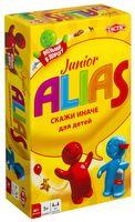 ALIAS: Junior (компактная)