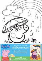 """Набор для рисования """"Веселый дождик"""""""