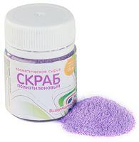 Скраб полиэтиленовый (фиолетовый; 15 г)