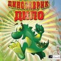 Динозаврик Дило